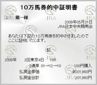 090531tok10b1
