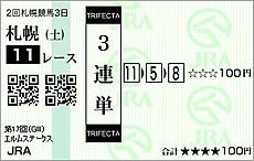 120825sap11b3